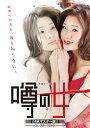 噂の女 コレクターズDVD<4Kマスター版>/DVD/ ベストフィールド BFTD-0287