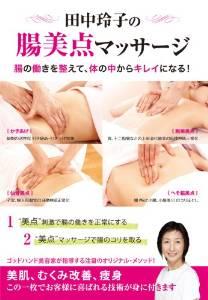 田中玲子の腸美点マッサージ 腸の働きを整えて、体の中からキレイになる!/田中玲子 BIT-04 タナカ レイコ