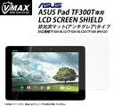【VMAX】ASUS タブレットPC ASUS Pad TF300T専用 LCD SCREEN SHIELD