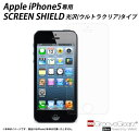 (GrooveGearz) iPhone5専用液晶スクリーンシールド 光沢ウルトラクリアタイプ