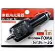 携帯充電器ID-FO01KSdocomo-FOMA/SoftBank-3G専用