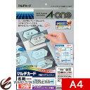 エーワン A-One マルチカード インクジェットプリンタ専用紙 3シート 30枚 A4判名刺サイズ 透明ブルー 51645 / 5セット