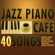 カフェで流れるジャズピアノ Best40/CD/SCCD-0061