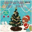 カフェで流れるクリスマスピアノ 20-JAZZ PIANO BEST COVERS-/CD/SCCD-0371