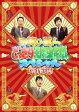 お笑い芸人どっきり王座決定戦スペシャル 傑作選/DVD/YRBJ-30012