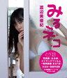 みるネコ/Blu-ray Disc/YRXJ-90000