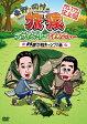 東野・岡村の旅猿 プライベートでごめんなさい… 奥多摩で初キャンプの旅 プレミアム完全版/DVD/YRBN-90651