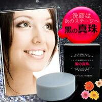 リズム 黒の真珠(化粧石鹸) 80g