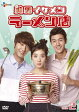 美男<イケメン>ラーメン店 DVD-BOX 2/DVD/TCED-1525