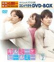 キルミー・ヒールミー スペシャルプライス版コンパクトDVD-BOX2<期間限定>/DVD/ コンテンツセブン KEDV-0634