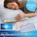 枕カバー ひんやり冷却枕カバー 接触冷感ネオクール素材使用