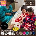 ナイスデイ mofua プレミマムマイクロファイバー着る毛布 ガウンタイプ サイズ:着丈95cm 色:ピンク