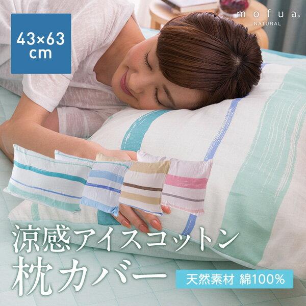 ナイスデイ nice day mofua モフア natural 綿100% ICECOTTON 涼感枕カバー ピンク 43×63cm 51280001