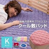敷きパッド キング アウトラスト mofua cool 接触冷感素材・アウトラストクール敷パッド