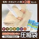 (掃除機を使わない圧縮袋 毛布タオルケット用2枚セット (70cm×100cm))