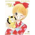 「姫ちゃんのリボン」メモリアル DVD-BOX/DVD/FFBC-9008