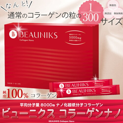 BEAUNIKS Collagen Nano