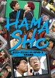 HAMASHO 第2シーズンDVD2 名物企画集/DVD/YRBN-90715