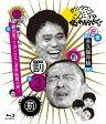ダウンタウンのガキの使いやあらへんで!! ~ブルーレイシリーズ3~ 松本チーム絶対笑ってはいけない温泉旅館の旅!/Blu-ray Disc/YRXN-90055