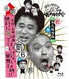 ダウンタウンのガキの使いやあらへんで!! ~ブルーレイシリーズ6~ 浜田・山崎・遠藤 絶対に笑ってはいけない警察24時!!/Blu-ray Disc/YRXN-90061