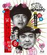 ダウンタウンのガキの使いやあらへんで!! ~ブルーレイシリーズ8~ 絶対に笑ってはいけない新聞社24時/Blu-ray Disc/YRXN-90063