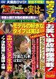 今ちゃんの「実は…」の実は… お笑い事故映像満載!今田耕司セレクション/DVD/YRBN-91039
