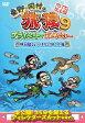 東野・岡村の旅猿9 プライベートでごめんなさい… 沖縄・石垣島 スキューバダイビングの旅 ワクワク編 プレミアム完全版/DVD/YRBN-91111
