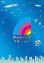 アメトーーク!ブルーーレイ37/Blu-ray Disc/ よしもとアール・アンド・シー YRXN-90113