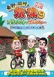 東野・岡村の旅猿9 プライベートでごめんなさい… 沖縄・石垣島 スキューバダイビングの旅 ルンルン編 プレミアム完全版/DVD/YRBN-91112