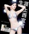 上西恵 生涯上西宣言/Blu-ray Disc/YRXS-90007