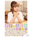 山田菜々「ナナとミドル」(仮)/Blu-ray Disc/ よしもとアール・アンド・シー YRXS-90009