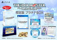 アイドルマスター プラチナスターズ プラチナBOX PS4