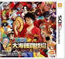ONE PIECE 大海賊闘技場(ダイカイゾクコロシアム) 3DS