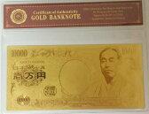 24金GOLD 金 一万円札 レプリカ 金箔