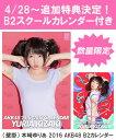 木崎ゆりあ 2016 AKB48 B2カレンダー(生写真(2種類のうち1種をランダム封入))