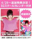 高橋朱里 2016 AKB48 B2カレンダー(生写真(2種類のうち1種をランダム封入))