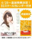 大場美奈 2016 SKE48 B2カレンダー(生写真(2種類のうち1種をランダム封入))