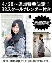 本村碧唯 2016 HKT48 B2カレンダー(生写真(2種類のうち1種をランダム封入))