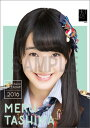 卓上 田島芽瑠 2016 HKT48 カレンダー 田島芽瑠