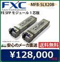 FXC 100BASE-FX SM 1芯(20km/TX1550nm) SFP モジュール /MFB-SLX20B
