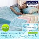 ナイスデイ 接触冷感ナイスクール&2重ガーゼ 3層ひんやりガーゼケット シングルサイズ ブルー