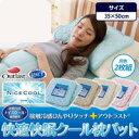ナイスデイ 快適快眠クール枕パッド ブルー