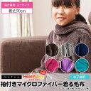 mofua Heat Warm 袖付きマイクロファイバー着る毛布 帯付き・ポケット付き サイズ:ミニ 色:ピンク