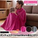 mofua ポンチョスタイルHeat Warm発熱着るコタツ サイズ:フリー 色:ピンク