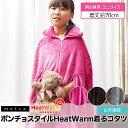 mofua ポンチョスタイルHeat Warm発熱着るコタツ サイズ:ミニ 色:ピンク
