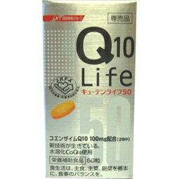 日清ファルマ Q10ライフ50 60粒