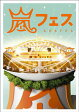 ARASHI 嵐フェス NATIONAL STADIUM 2012/DVD/JABA-5107