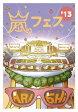 ARASHI アラフェス'13 NATIONAL STADIUM 2013/DVD/JABA-5114