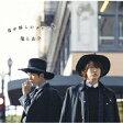 背中越しのチャンス(初回限定盤2)/CDシングル(12cm)/JACA-5659