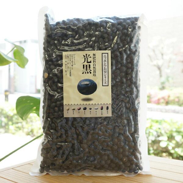 無肥料自然栽培豆 黒豆(祝黒)1000g入り